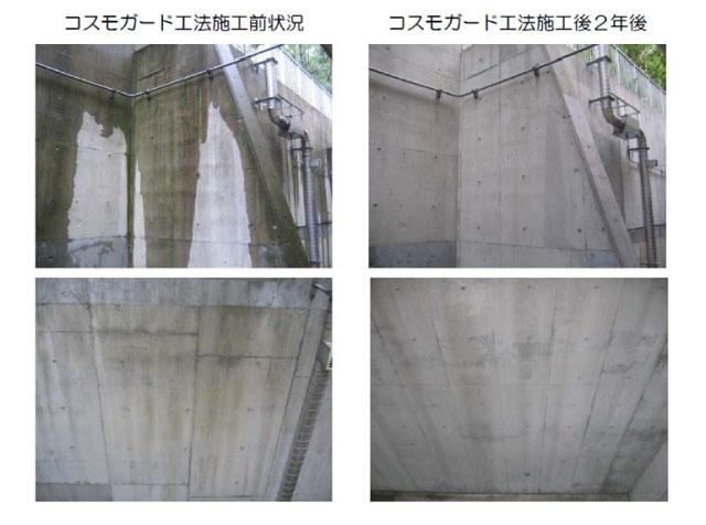 コスモガードN-1 施工前・施工後比較