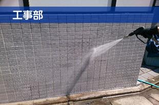 建設・塗装・防水工事のイメージ