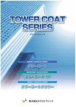 タワーコートシリーズ パンフレット